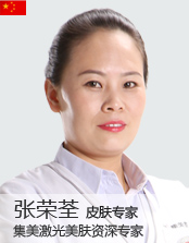 张荣荃照片