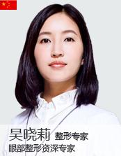 吴晓莉照片